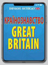 Країнознавство. GREAT BRITAIN