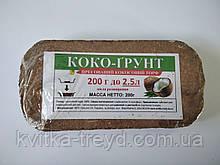 КОКО-ГРУНТ (брикет 0,2 кг)