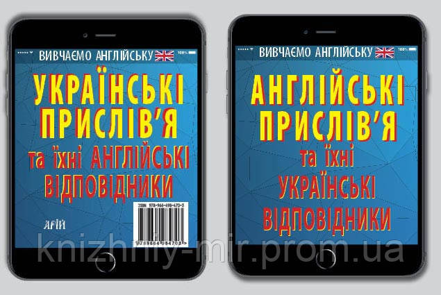 Англійські прислів`я та їх українські відповідники