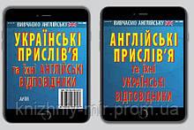 Англійські прислів'я та їх українські відповідники