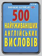500 найуживаніших АНГЛІЙСЬКИХ висловів