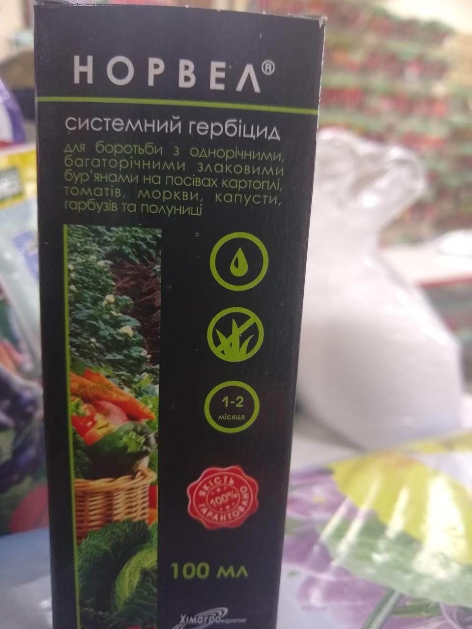 Системный гербицид против однолетних и многолетних сорняков для картофеля, Норвел 100 мл Украина