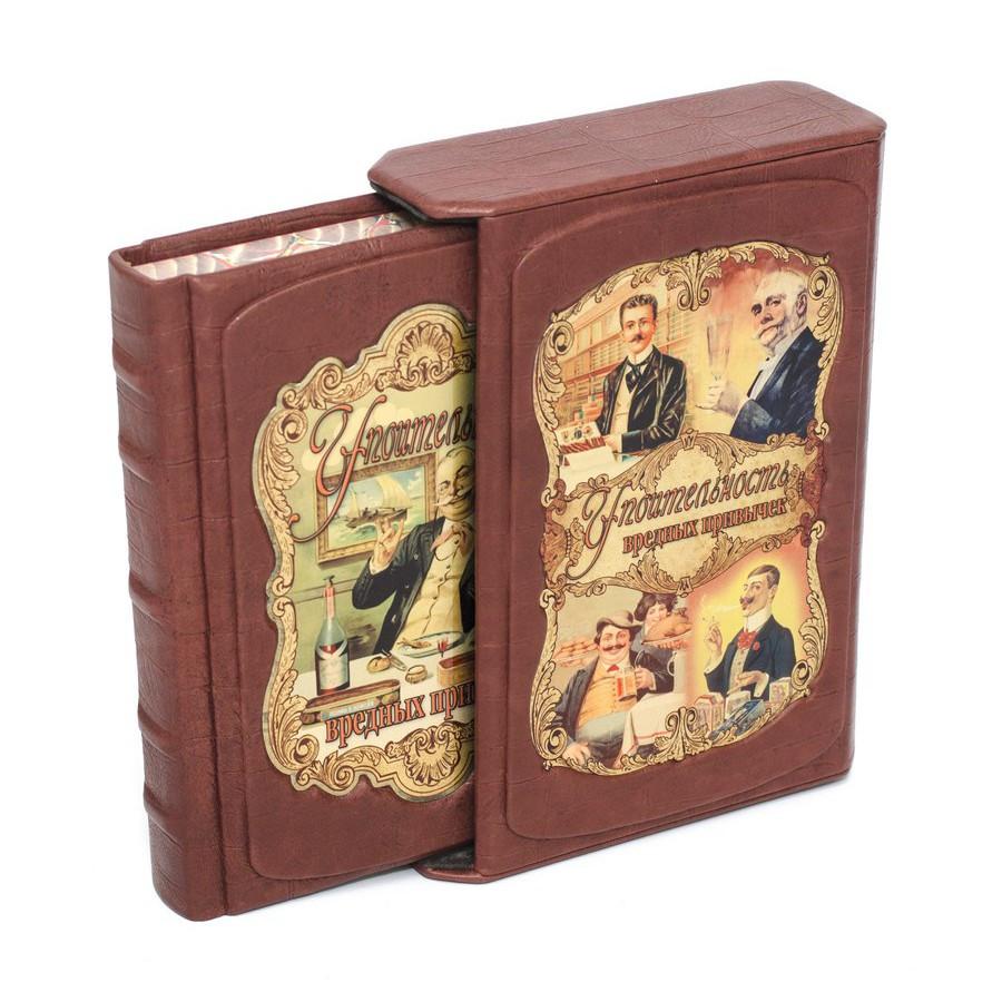 """Книга в кожаном переплете и подарочном футляре """"Упоительность вредных привычек"""""""