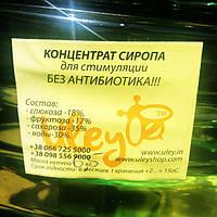 Сироп для пчел концентрированый, 6,5 кг