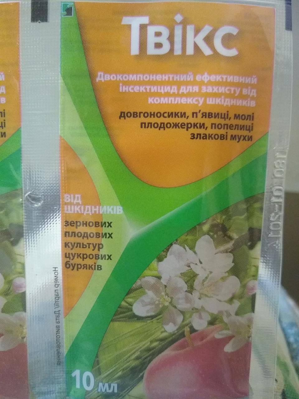 Двухкомпонентный эффективный инсектицид для защиты от  вредителей Твикс 10 мл на 5 л воды Вассма Украина