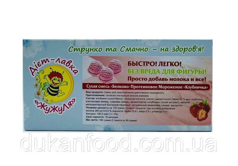 "ПРОТЕИНОВОЕ МОРОЖЕНОЕ ""Клубничка"""