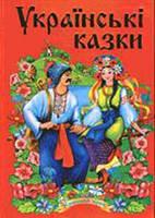 Книга УКРАЇНСЬКІ КАЗКИ (червоні)