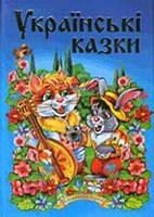 Книга УКРАЇНСЬКІ КАЗКИ (сині)