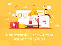 Обслуживание интернет-магазинов (Сайтов)