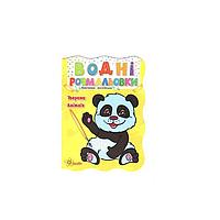 Водна розмальовка ТВАРИНИ (Панда)