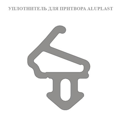 Уплотнитель для окон Aluplast