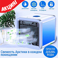 Мини кондиционер Arctic Air, Портативный кондиционер, охладитель и увлажнитель воздуха, мобильный кондиционер