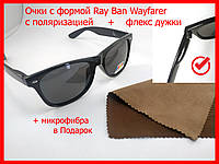 Солнцезащитные очки с поляризацией и флекс дужками с формой Ray Ban Wayfarer , polaroid очки черные глянцевые