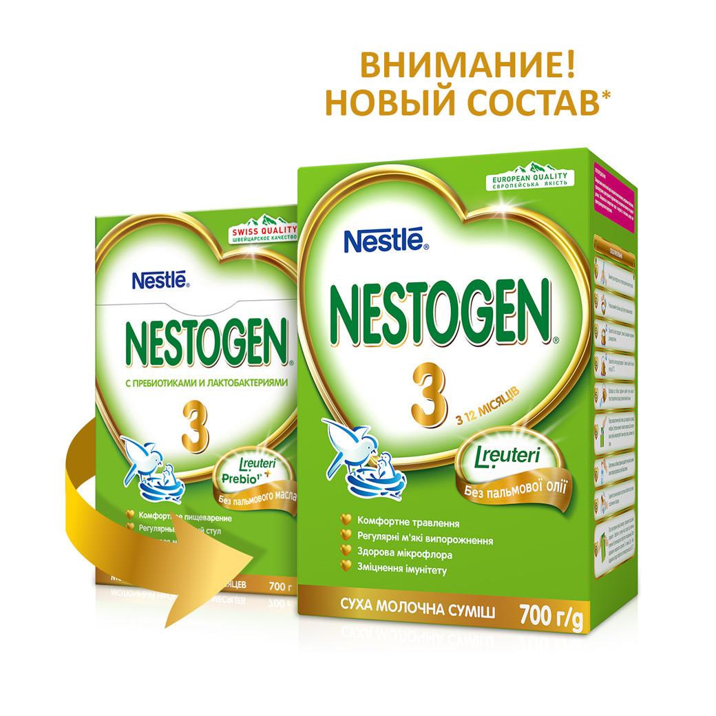 Nestogen® 3 (Нестожен 3) Дитяче молочко для дітей від 12 місяців, 700 г