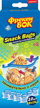 "Пакет-зіппери універсал. ""Snack Bag"" 18х18см ФБ 10шт/0106"