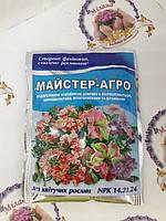 Добриво Майстер-агро для квітучих рослин, 25 г