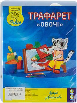 """Трафарет """"Овочі"""" (202х155) з кольор.картинкою №0580(20)"""