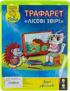 """Трафарет """"Дикі тварини"""" (202х155) з кольор.картинкою №0627(20)"""