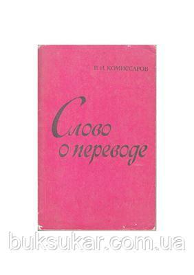 Комиссаров В.Н. Слово о переводе (Очерк лингвистического учения о переводе)