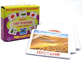 Развивающая игра Вундеркинд с пеленок Карточки Домана Випуск 2 Світ природи Вундеркинд с пеленок 6 наборов (097027)