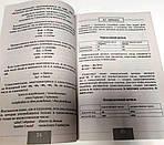 Испанский язык. Полная грамматика, фото 3