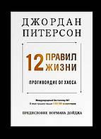 """""""12 правил жизни:противоядие от хаоса"""" Джордан Питерсон"""