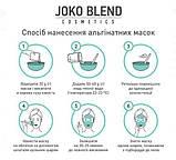 Альгинатная маска очищающая с углём Joko Blend 20 г, фото 3