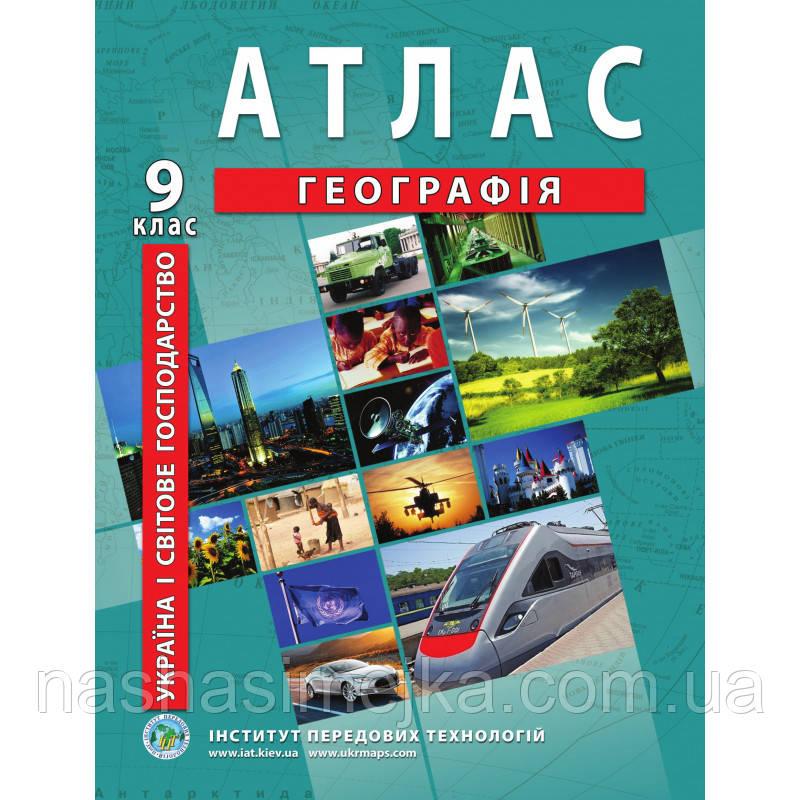 Україна і світове господарство. Географія. Атлас для 9 класу - Барладін О.В. (ІПТ)