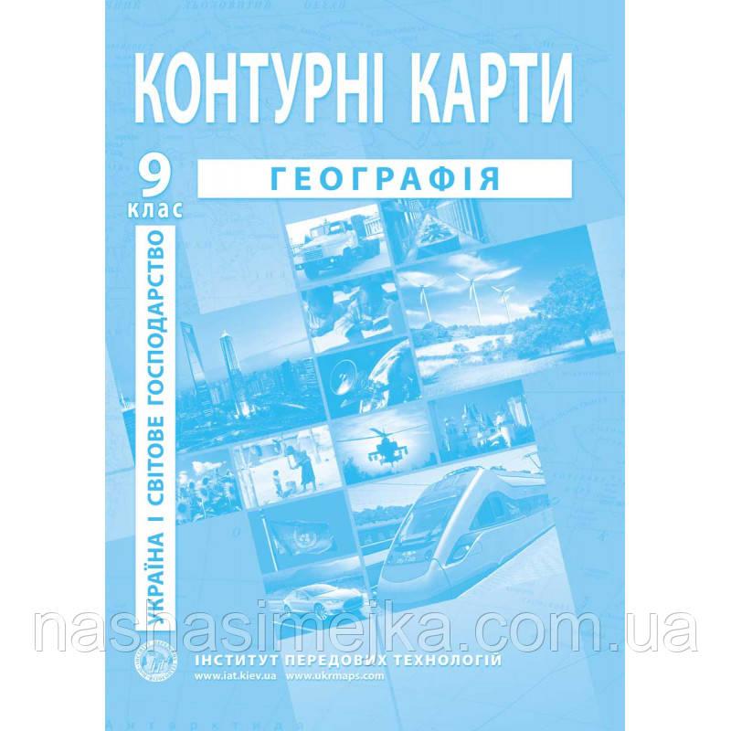 Україна і світове господарство. Географія. Контурні карти для 9 класу - Барладін О.В. (ІПТ)