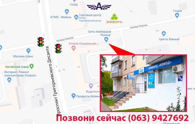 Адрес: проспект Григорьевского Десанта 30/16.