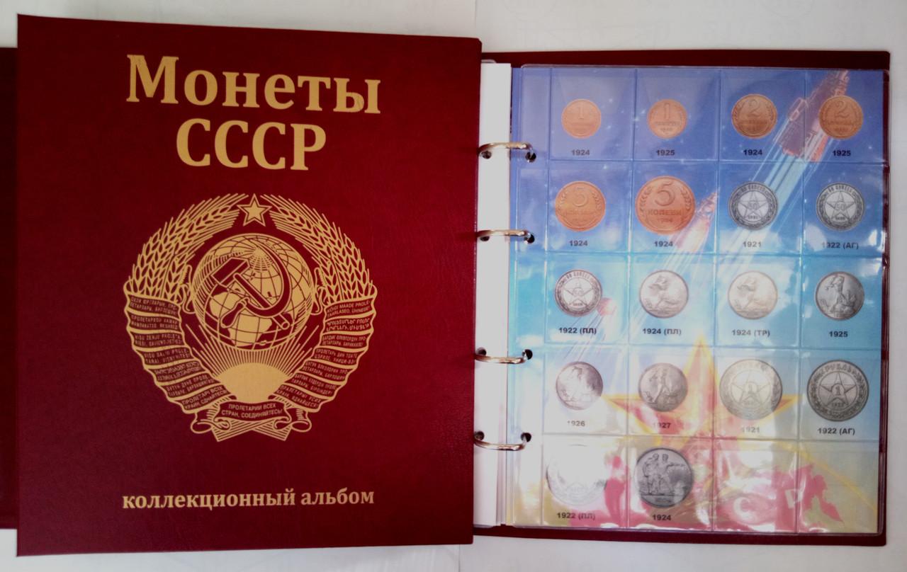 """Альбом  """"Mонеты СССР"""" 1921-1957гг. (дореформа)"""