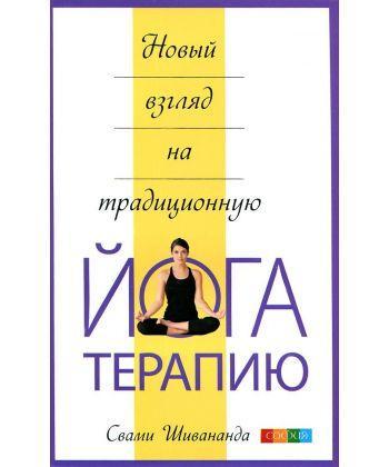 Свами Шивананда Новый взгляд на традиционную йога терапию