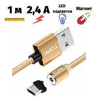 Магнитный кабель Topk USB / micro USB 1 метр золотой