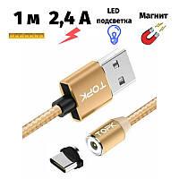 Магнитный кабель Topk USB / Type-C 1 метр золотой
