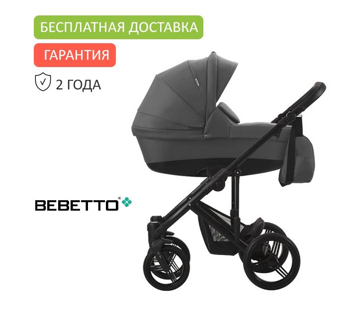 Детская универсальная коляска 2в1 Bebetto Magnum (230B)