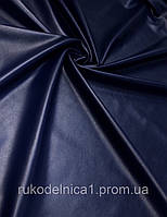 Ткань кожа цвет темно-синий ,гарантированное наличие, (ш. 150 см.)для пошива чехлов, ремонта мебели, одежды.