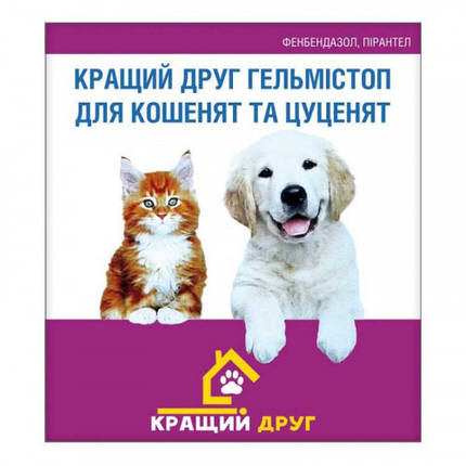Таблетки Api-San Лучший друг Гельмистоп против глистов для щенков и котят 6 х 200 мг, фото 2