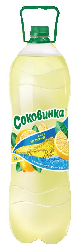 Напій Соковинка 2л лимон