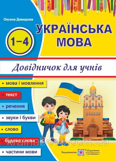 Українська мова. Довідничок для учнів початкових класів. Давидова Оксана