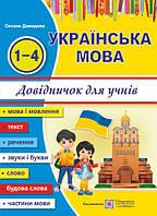 Українська мова. Довідничок для учнів початкових класів. Давидова Оксана, фото 1