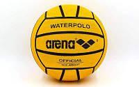 Мяч для водного поло ARENA AR-95202-39 (№5, резина) Код AR-95202-39