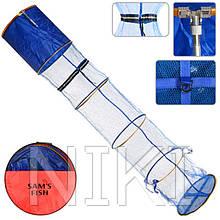 Садок для рибалки 5 кілець з кілочком круг в чохлі (0.45*2.5м)  SF23798 (30шт)