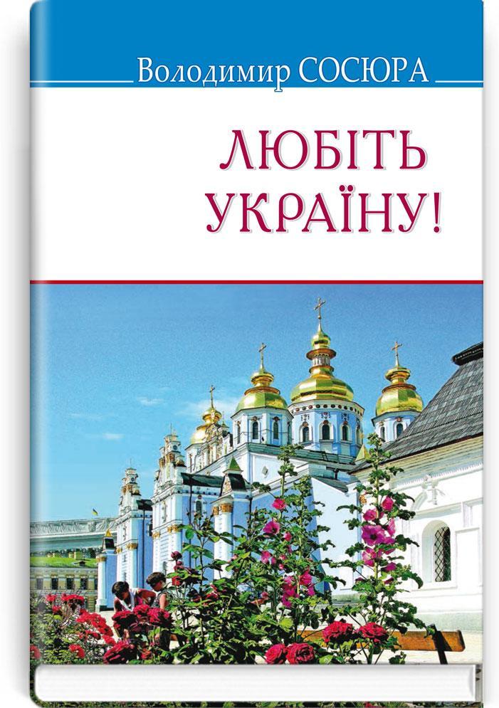 Любіть Україну!: Поезії