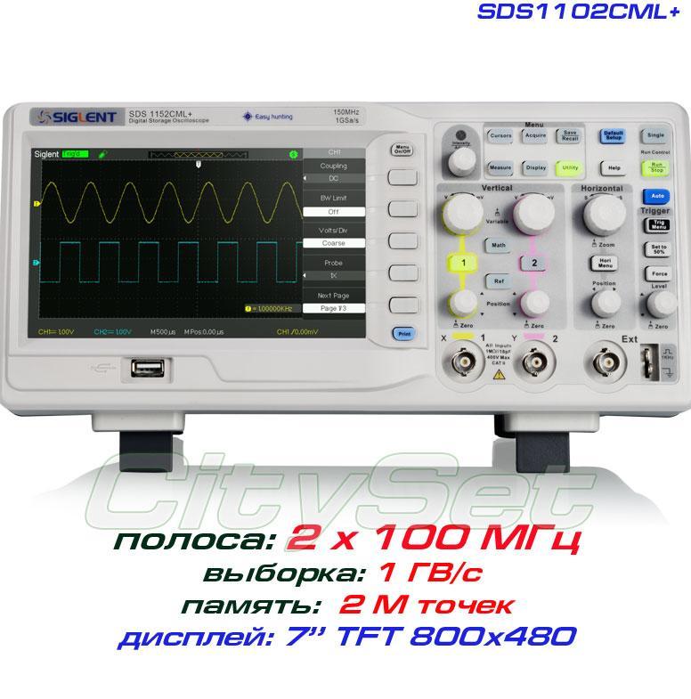 SDS1102CML+  осциллограф цифровой
