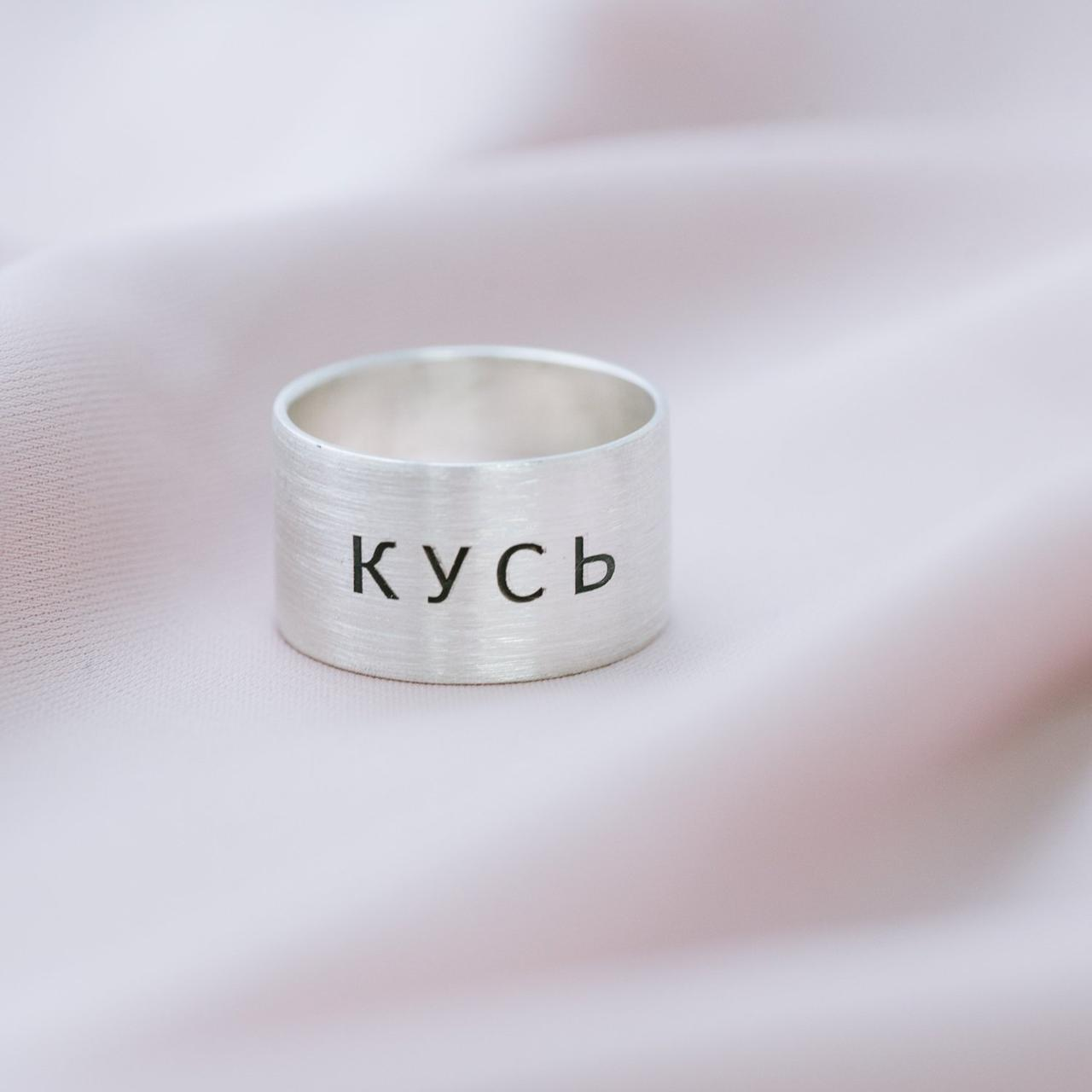 """Серебряное кольцо с гравировкой """"Кусь"""""""