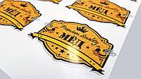 Стикер для брендирования медовой продукции 10х7 см без ламинации 1.10 грн.шт 505 шт. в комплекте