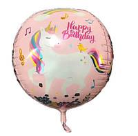 Воздушный шар сфера 3D Happy Birthday Единорог 28х56 см (Китай)