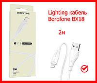 Кабель lighting Borofone BX18 белый 2м, шнур для зарядки и синхронизации Apple iphone ipad, белый