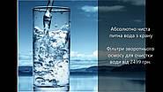 Чиста питна вода в домі без зайвих турбот