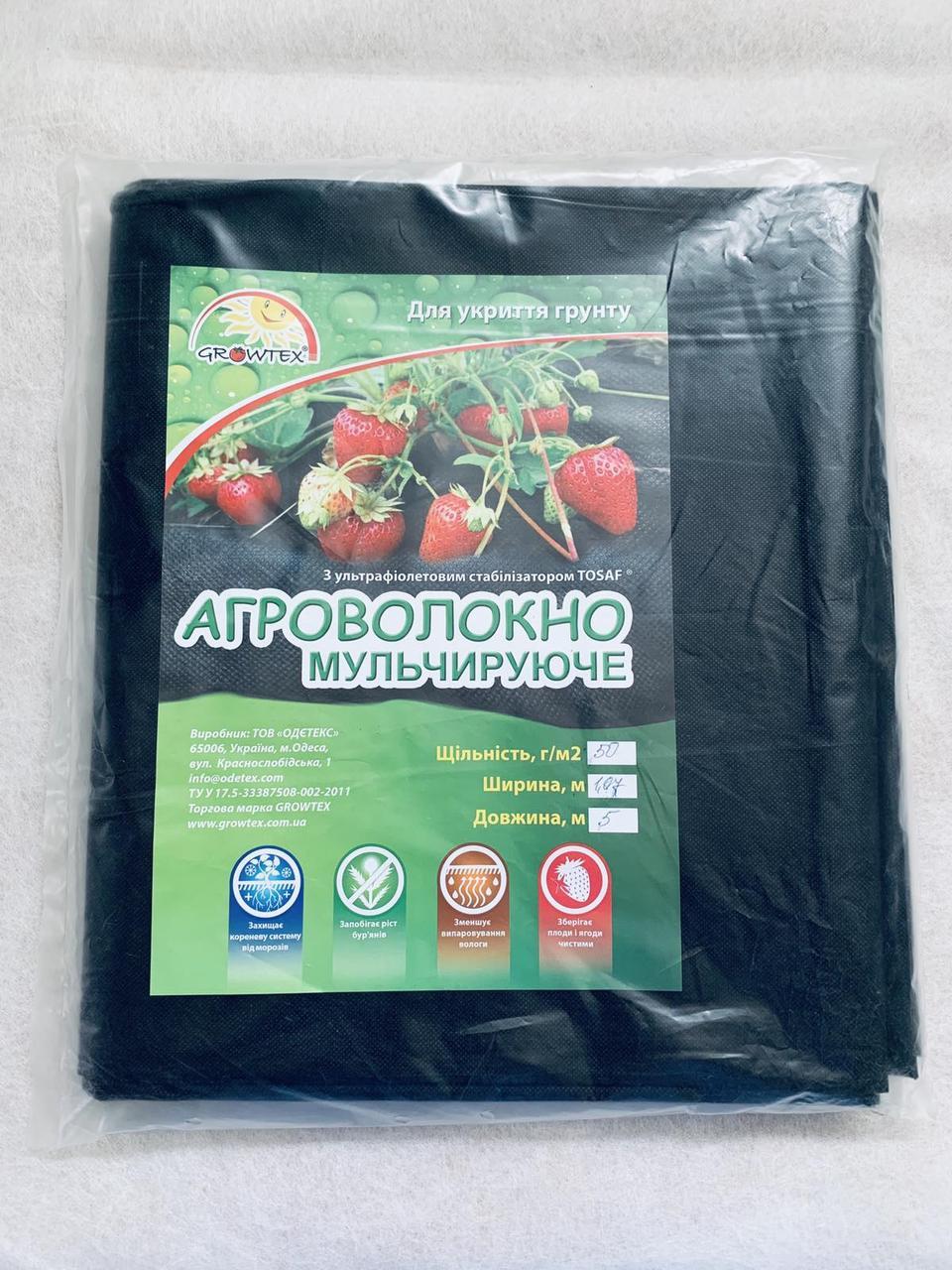 Агроволокно чорне в пакеті 50 г/м2 1,07*5 м Одетекс